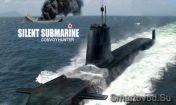 Скриншот к файлу: Безмолвная подводная лодка (Silent Submarine)