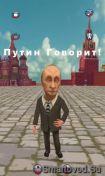 Скриншот к файлу: Путин Говорит