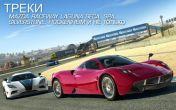 Скриншот к файлу: Real Racing 3