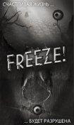 Скриншот к файлу: Побег (Freeze)