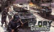 Скриншот к файлу: Слава Генералов (Glory of Generals HD)