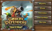 Скриншот к файлу: Гоблины Защитники. Сталь и Дерево (Goblin Defenders Steel\'n\'Wood)