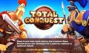 Скриншот к файлу: Покорение Рима (Total conquest)