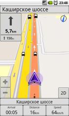 Скриншот к файлу: Navdroyd - навигация с поддержкой карт оффлайн