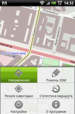 Скриншот к файлу: OpenSatNav - свободная GPS навигация
