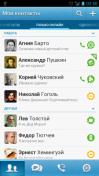 Скриншот к файлу: Мобильный Агент Mail.Ru [3.4.1322]