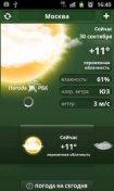 Скриншот к файлу: РБК Погода [1.10]