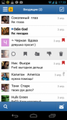 Скриншот к файлу: Почта Mail.ru [1.4.1.2596 beta]