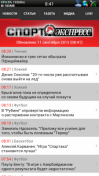 Скриншот к файлу: Спорт-Экспресс [1.2.3]