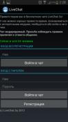 Скриншот к файлу: Чат LiveChat [2.0.9]