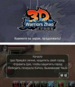 Скриншот к файлу: 3D Warriors Zhao - v.1.30