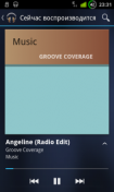 Скриншот к файлу: Google Play Music v.4.3.606