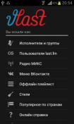 Скриншот к файлу: Vlast Next [3.5.0]