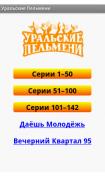 Скриншот к файлу: Уральские пельмени (лучшее) [1.1]