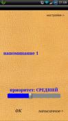 Скриншот к файлу: NotePad [2.3]