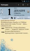 Скриншот к файлу: Records Calendar [1.05.1]