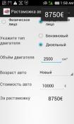 Скриншот к файлу: Растаможка автомобиля - таможенный калькулятор [1.0.1]