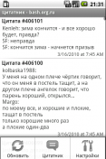 Скриншот к файлу: Quoter