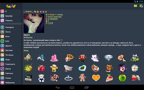 Галактика Знакомств Для Андроид 4.1.2