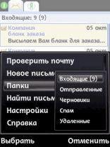 Мобильная Яндекс.Почта 3.00.3647