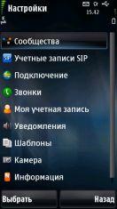 Скриншот к файлу: Nimbuzz Mobile v2.0