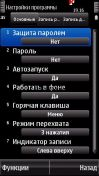 Скриншот к файлу: BoldBeast Recorder Advance v.3.30 (0) RUS