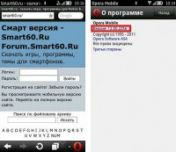 Скриншот к файлу: Opera Mobile - v.12.00(2256)