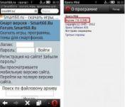 Скриншот к файлу: Opera Mini v.7.00.31380 RUS