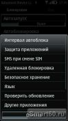 Скриншот к файлу: Advanced Device Locks Pro v.2.10.(136) RUS