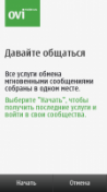 Скриншот к файлу: Chat IM for Nokia - v.3.12(71) (rus)