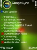 Скриншот к файлу: GoogaSync v.2.70