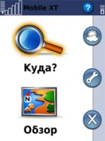 Скриншот к файлу: Garmin Mobile XT