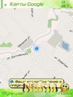 Скриншот к файлу: Google Maps v4.1.0.44