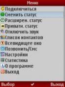Скриншот к файлу: Mobile Jiim