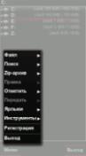 Скриншот к файлу: X-Plore - v.1.56 (rus)