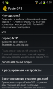 Скриншот к файлу: FasterGPS [1.9]