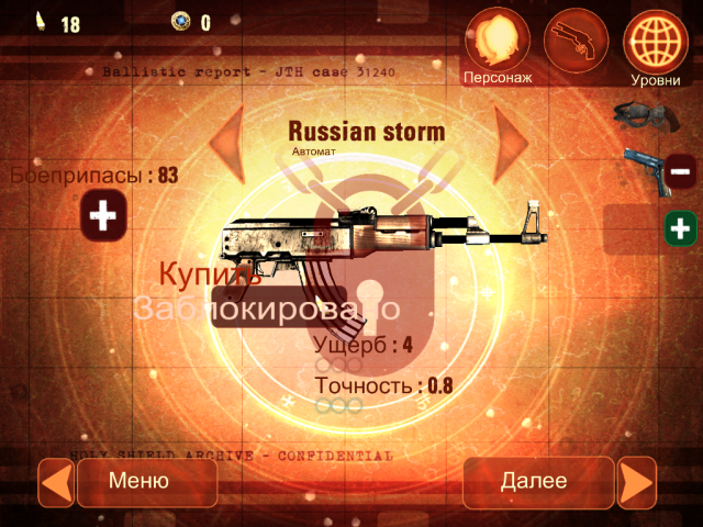 Игра Journey to Hell для Android и iPhone